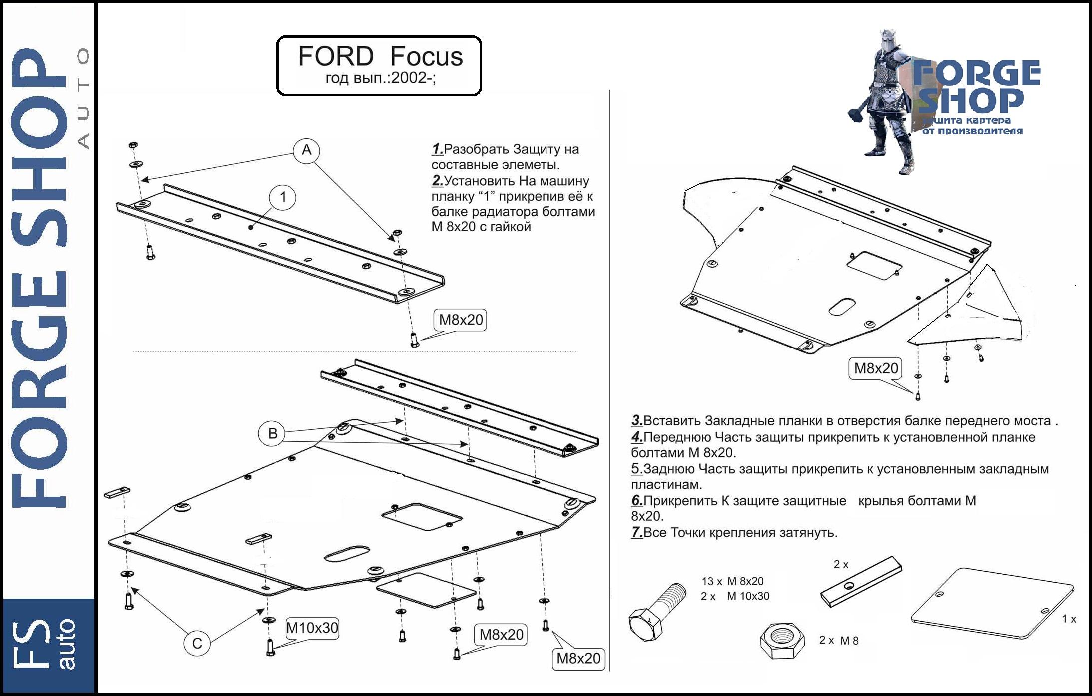 Защита / Ford Focus 1 FFClub 82